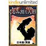 くるみ割り人形 【日本語/英語版】 きいろいとり文庫