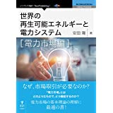 世界の再生可能エネルギーと電力システム 電力市場編 (NextPublishing)