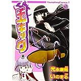 玉キック 5 (5巻) (ヤングキングコミックス)