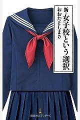 新・女子校という選択 (日本経済新聞出版) Kindle版