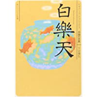 白楽天 ビギナーズ・クラシックス 中国の古典 (角川ソフィア文庫)