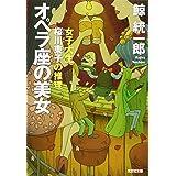オペラ座の美女: 女子大生桜川東子の推理 (光文社文庫)