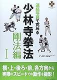 連続写真で究める少林寺拳法 剛法編〈1〉