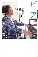 世の中への扉 ピアノはともだち 奇跡のピアニスト 辻井伸行の秘密 Kindle版