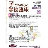 子どもの心と学校臨床 第19号 特集 SCの「心理の支援」の現状