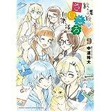 放課後さいころ倶楽部(9) (ゲッサン少年サンデーコミックス)