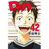 DAYS(42) (週刊少年マガジンコミックス)