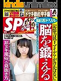 週刊SPA!(スパ)  2018年 8/28 号 [雑誌] 週刊SPA! (デジタル雑誌)