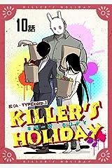 KILLER'S HOLIDAY 【単話版】(10) (コミックライド) Kindle版