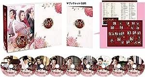 【Amazon.co.jp限定】東宮~永遠の記憶に眠る愛~ DVD-BOX2(2L判ビジュアルシート3枚セット付)