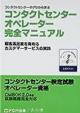 コンタクトセンター オペレーター 完全マニュアル コンタクトセンター検定試験 公式テキスト オペレーター資格 CMBOK2.0準拠 試験範囲完全対応