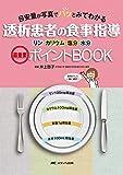 透析患者の食事指導 最重要ポイントBOOK: 目安量が写真でパッとみてわかる/リン・カリウム・塩分・水分