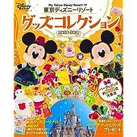 東京ディズニーリゾート グッズコレクション 2020‐2021 (My Tokyo Disney Resort)