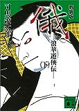 新装版 俄 浪華遊侠伝(下) (講談社文庫)