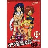 ゲゲゲの鬼太郎 80's(19) 1985[第3シリーズ] [DVD]