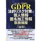 GDPR -EU一般データ保護規則- 法的リスク対策と個人情報・匿名加工情報取扱規程