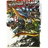 """モンスターハンター """"M.S.S Project×ファミ通文庫""""コラボノベル 天地カオスな狩猟奏3"""