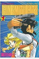 GUN SMITH CATS(1) (アフタヌーンコミックス) Kindle版