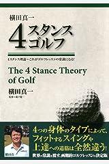 横田真一 4スタンスゴルフ 単行本(ソフトカバー)