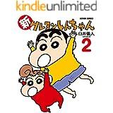 新クレヨンしんちゃん : 2 (アクションコミックス)
