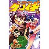 史上最強の弟子ケンイチ(8) (少年サンデーコミックス)