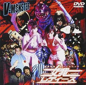 V-MONSTER 女我レディース [DVD]
