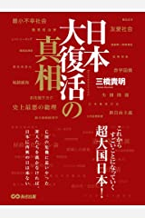 日本大復活の真相―――これからすごいことになっていく超大国日本! Kindle版