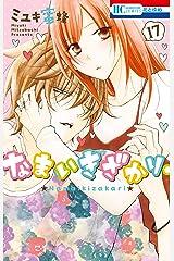 なまいきざかり。 17 (花とゆめコミックス) Kindle版