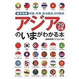 民族、宗教、政治経済、対日関係 最新情報 アジア29か国のいまがわかる本 (KAWADE夢文庫)