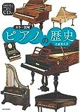 カラー図解 ピアノの歴史