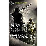 二見龍レポート#9 現代のサムライ荒谷卓 特殊部隊を語る