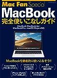Mac Fan Special MacBook完全使いこなしガイド~MacBook・MacBook Air・MacBook Pro/macOS Mojave対応~