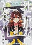 死に損ないアガペー (1) (ぶんか社コミックス)