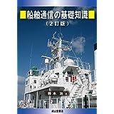 船舶通信の基礎知識