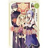 白聖女と黒牧師(4) (講談社コミックス月刊マガジン)