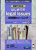 経済たまごシリーズ3 英語で分かる はじめてのLegal Issues (経済たまごシリーズ―法律)