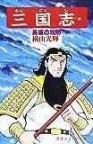 三国志 (23) 長坂の攻防 (希望コミックス (76))