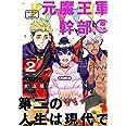 元魔王軍幹部、娘つき 第二の人生は現代で(2) (ガンガンコミックス)
