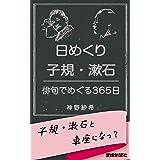 日めくり子規・漱石―俳句でめぐる365日