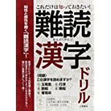 これだけは知っておきたい!難読漢字ドリル