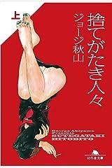 捨てがたき人々(上) (幻冬舎文庫) Kindle版