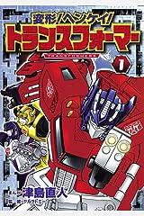 変形!ヘンケイ!トランスフォーマー 1 (ブンブンコミックスネクスト) コミック