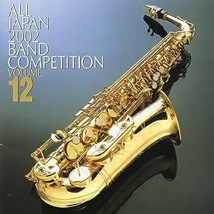 2002年全日本吹奏楽コンクール全国大会ライブ盤 一般(1)