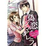 偽恋シンデレラ~恋の相手は溺愛部長~ (マカロン文庫)