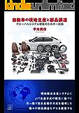 自動車の現地生産と部品調達: グローバルシステム構築のための一試論 (22世紀アート)