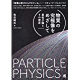 物質の究極像をめざして: 素粒子論とその歴史