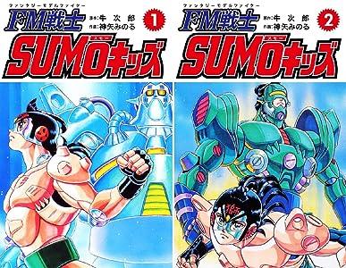 FM戦士 SUMŌキッズ (全2巻)(ゴマブックス)