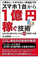 スマホ1台から1億円稼ぐ技術 Kindle版