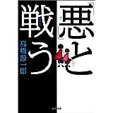 「悪」と戦う (河出文庫)