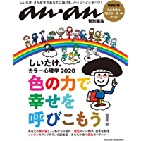 anan特別編集 しいたけ.カラー心理学 2020 アンアン特別編集
